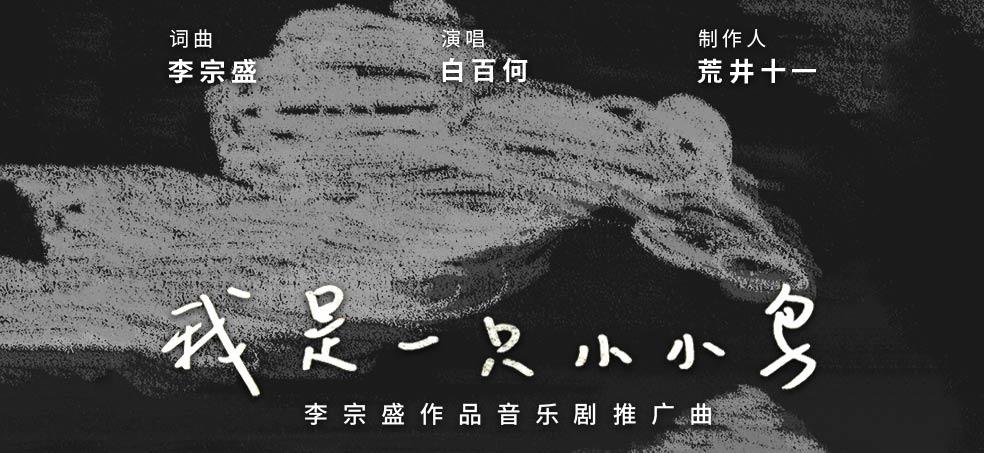 白百何演绎李宗盛作品音乐剧推广曲《我是一只小小鸟》