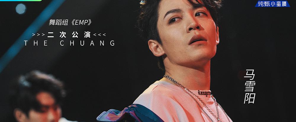 马雪阳《创造营2019》第二次公演实力舞蹈燃翻全场