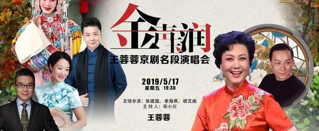 中山音乐堂重建20周年将举行王蓉蓉京剧名段演出