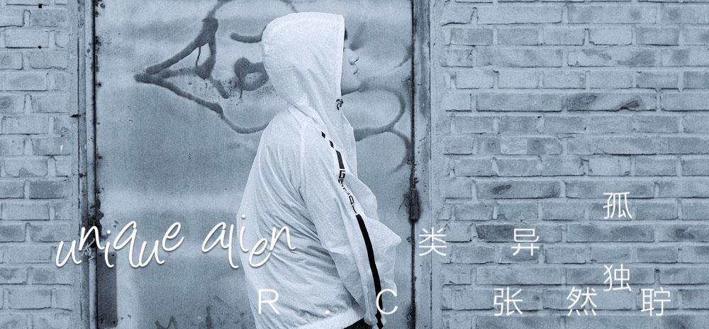 张然聍新歌《孤独异类》正式发布