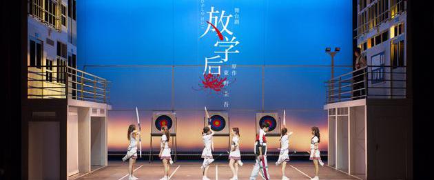 东野圭吾成名作改编舞台剧《放学后》上海首演