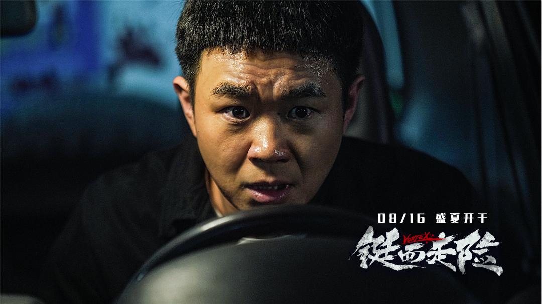 大鹏主演新片《铤而走险》亮相上海国际电影节