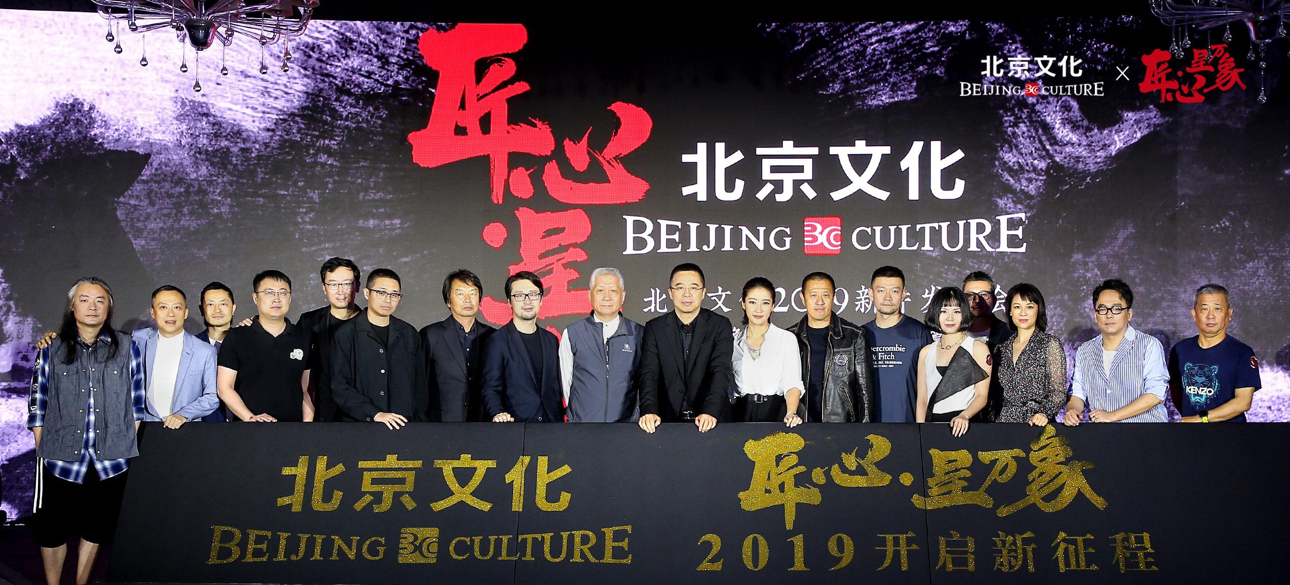 北京文化2019新片发布  匠心探索多元类型新篇章