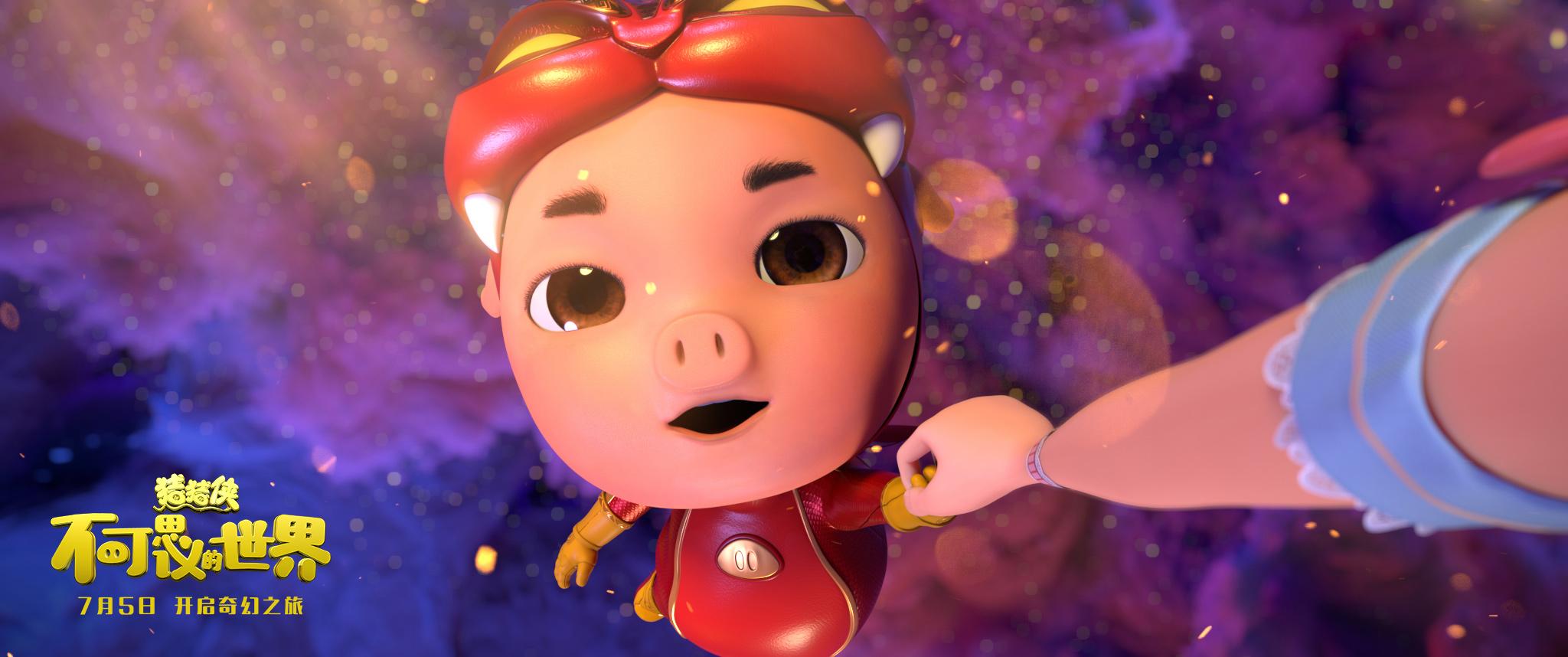 《猪猪侠·不可思议的世界》发布角色版海报