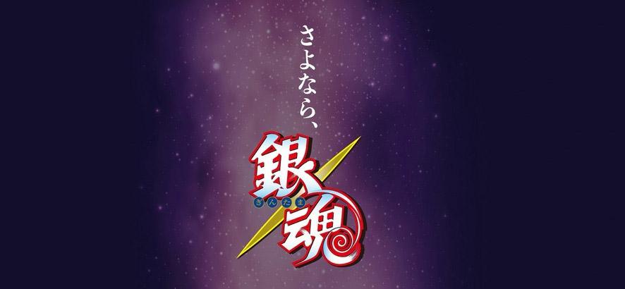 连载15年《银魂》正式宣布完结