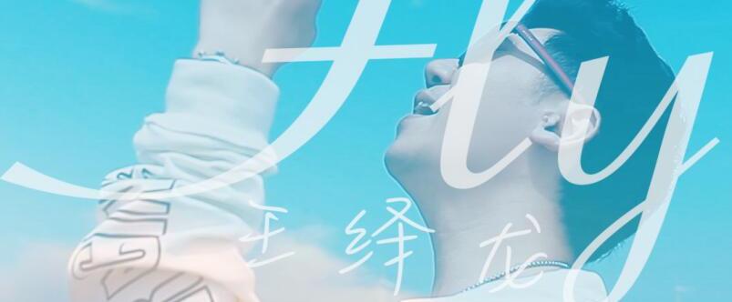 电音教父王绎龙最新励志单曲《Fly》夏至首发