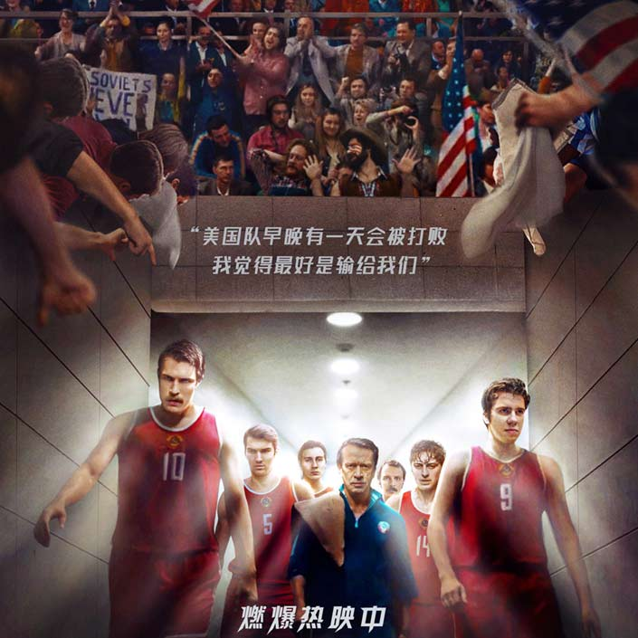 正在热映的口碑神作《绝杀慕尼黑》讲述的就是47年前苏联队在奥运会篮球场上创造的奇迹,影片自上映以来全平台同档期评分第一,上座率也稳居同档期第一。
