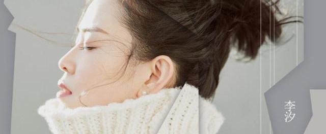 李汐推出个人单曲《女人歌》用歌声传递美好