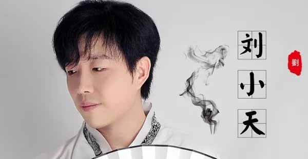 刘小天《半步成诗》2019北京专场明日演出