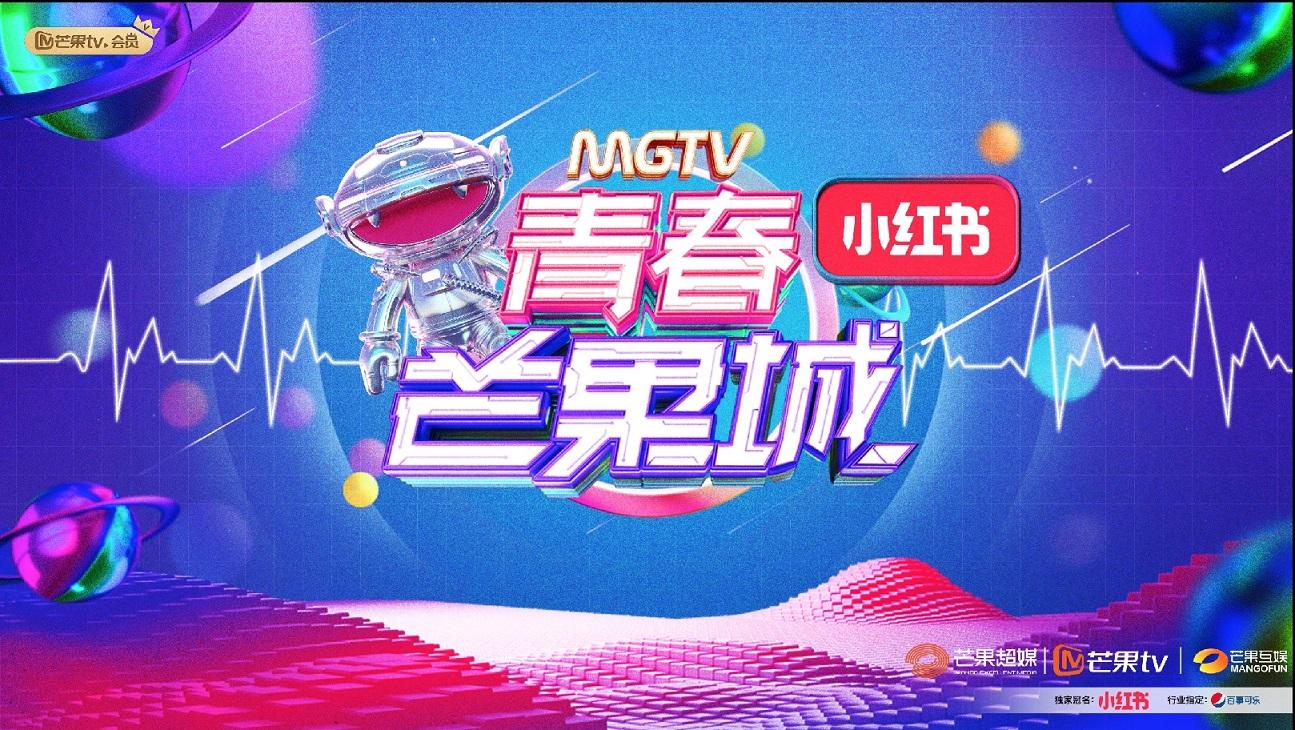 """""""芒果盒子校园跑""""5大爱豆队长陪你嗨玩一""""夏"""""""