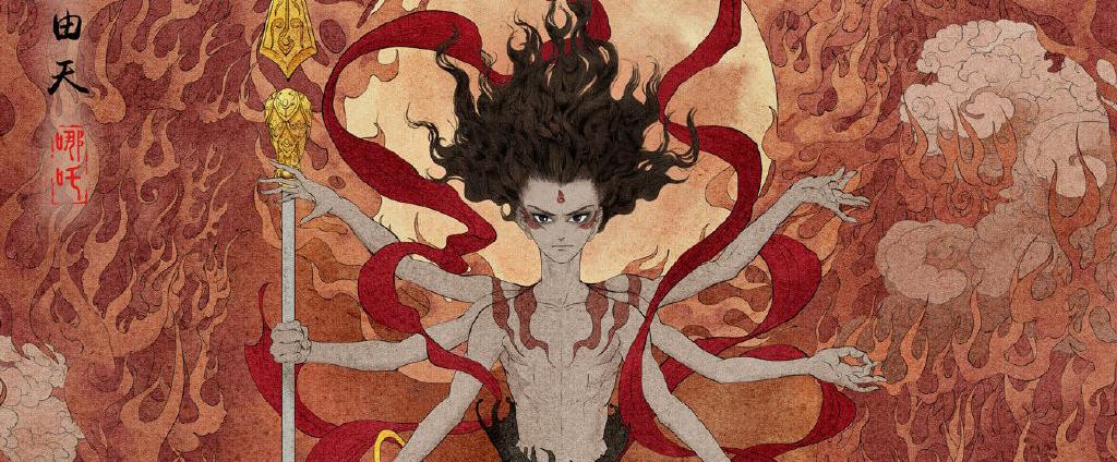 国产动画电影《哪吒之魔童降世》公开中国风角色海报