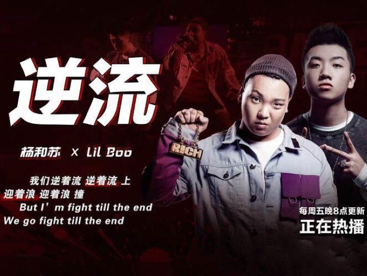 杨和苏《中国新说唱》合作赛获4pass晋级