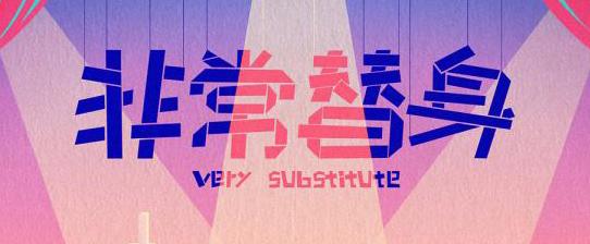 电影《非常替身》于7月18日正式推出同名主题曲