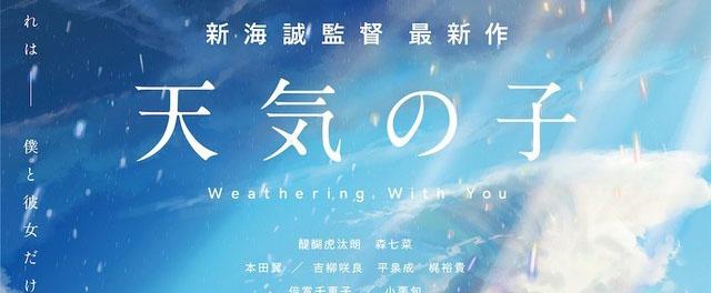 新海诚新片《天气之子》首周票房突破16亿日元