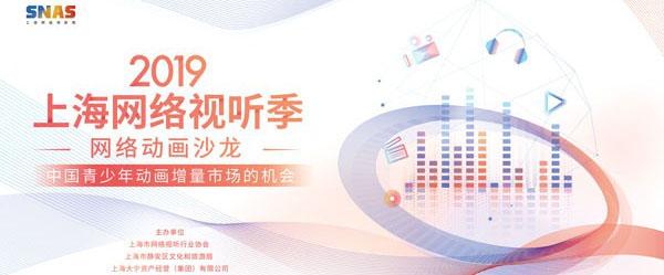 2019上海网络视听季网络动画沙龙即将在沪举办