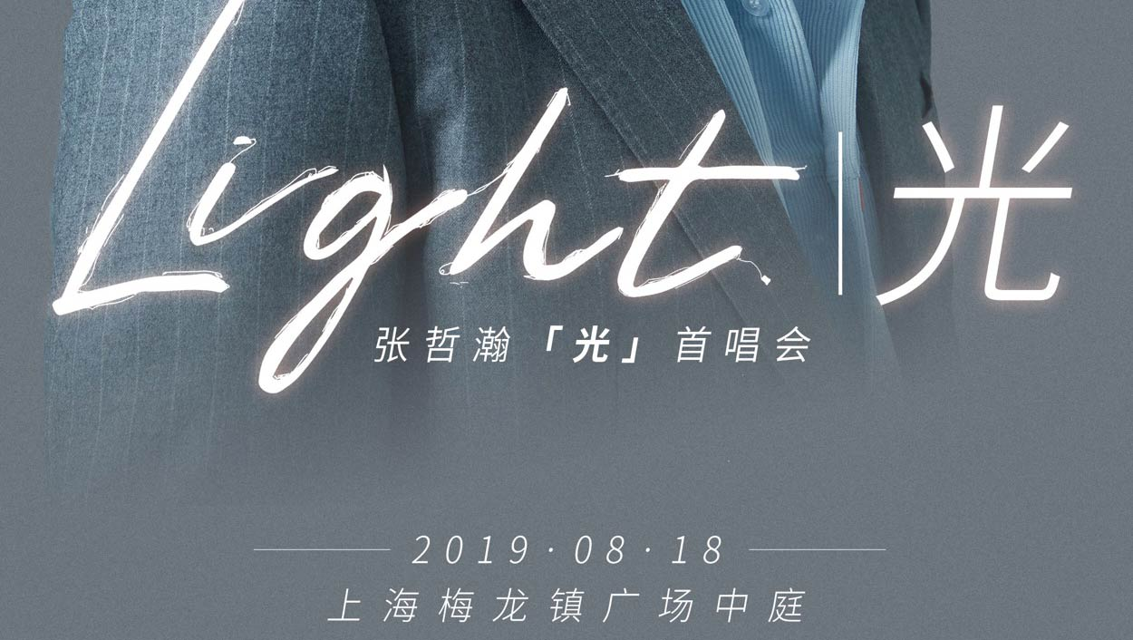 张哲瀚最新EP《光》即将上线 同名首唱会同步开唱
