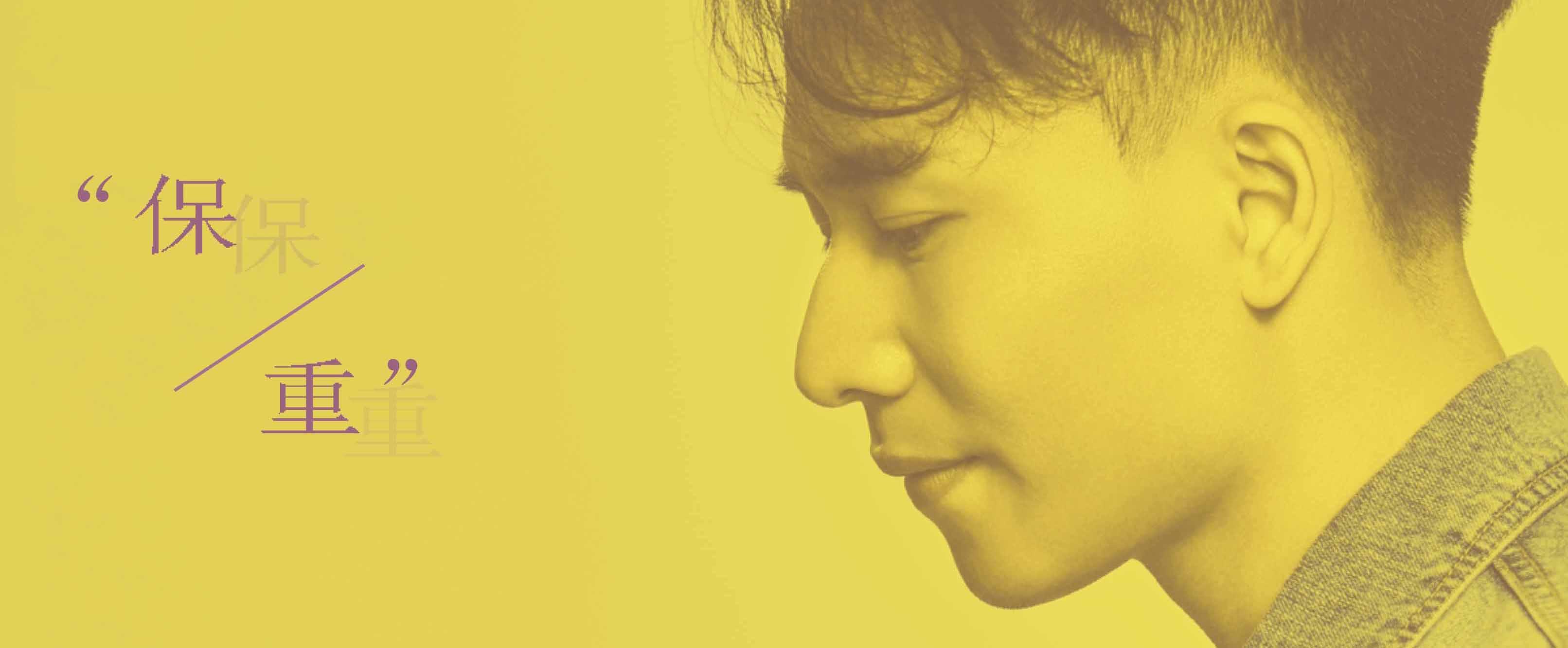 欢子新歌《保重》发行 广受网友好评引发热议