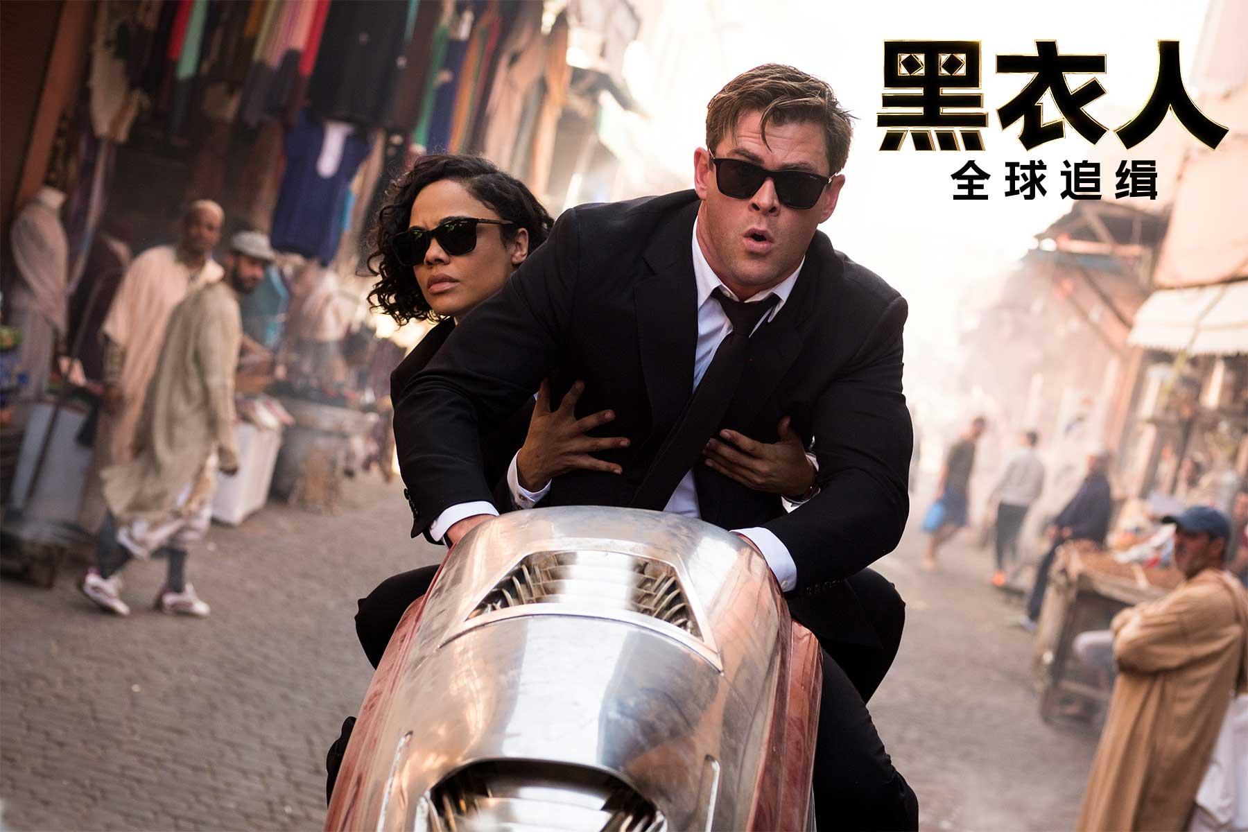 电影《黑衣人:全球追缉》8月16日上线