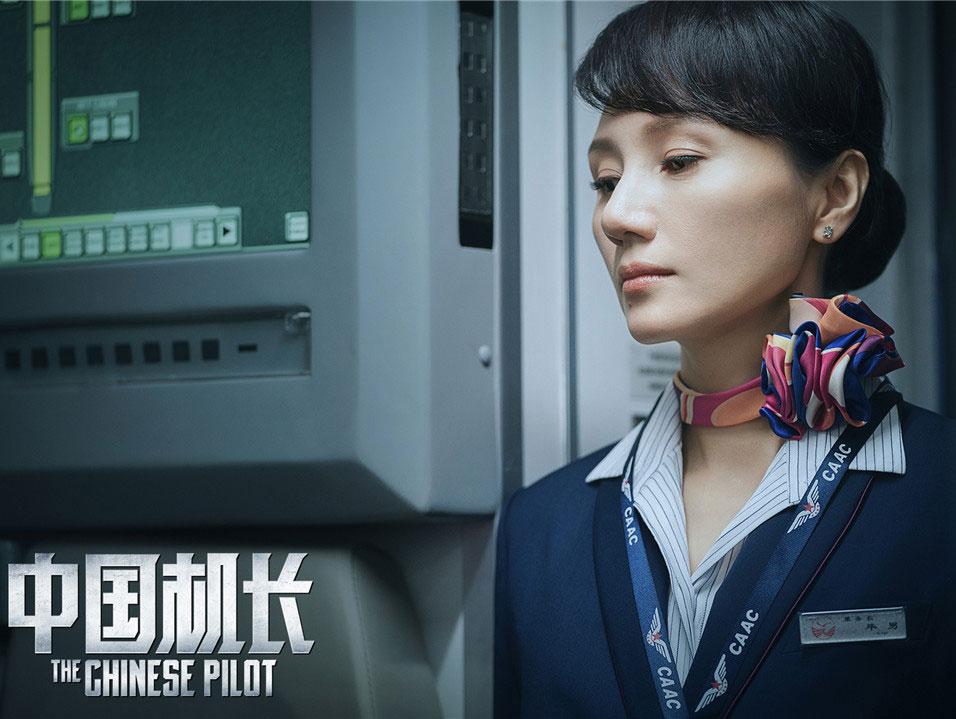 """《中国机长》袁泉:""""平凡中见伟大""""的乘务长"""