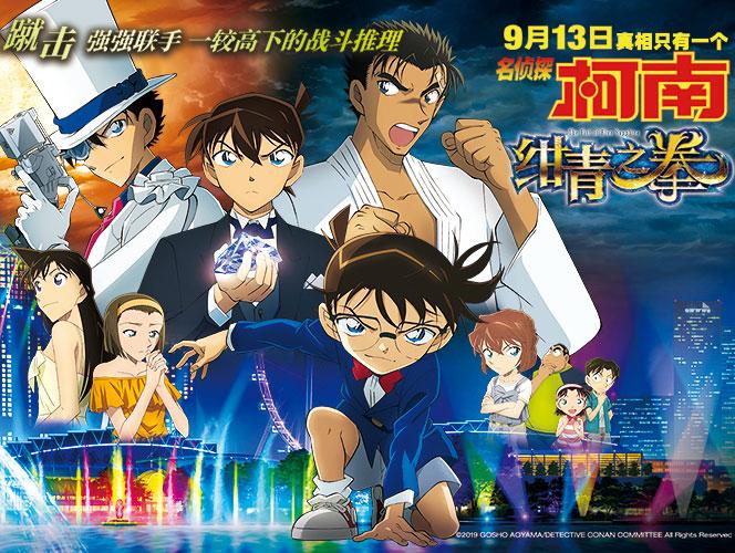 《名侦探柯南:绀青之拳》定档9月13日 预售开启!