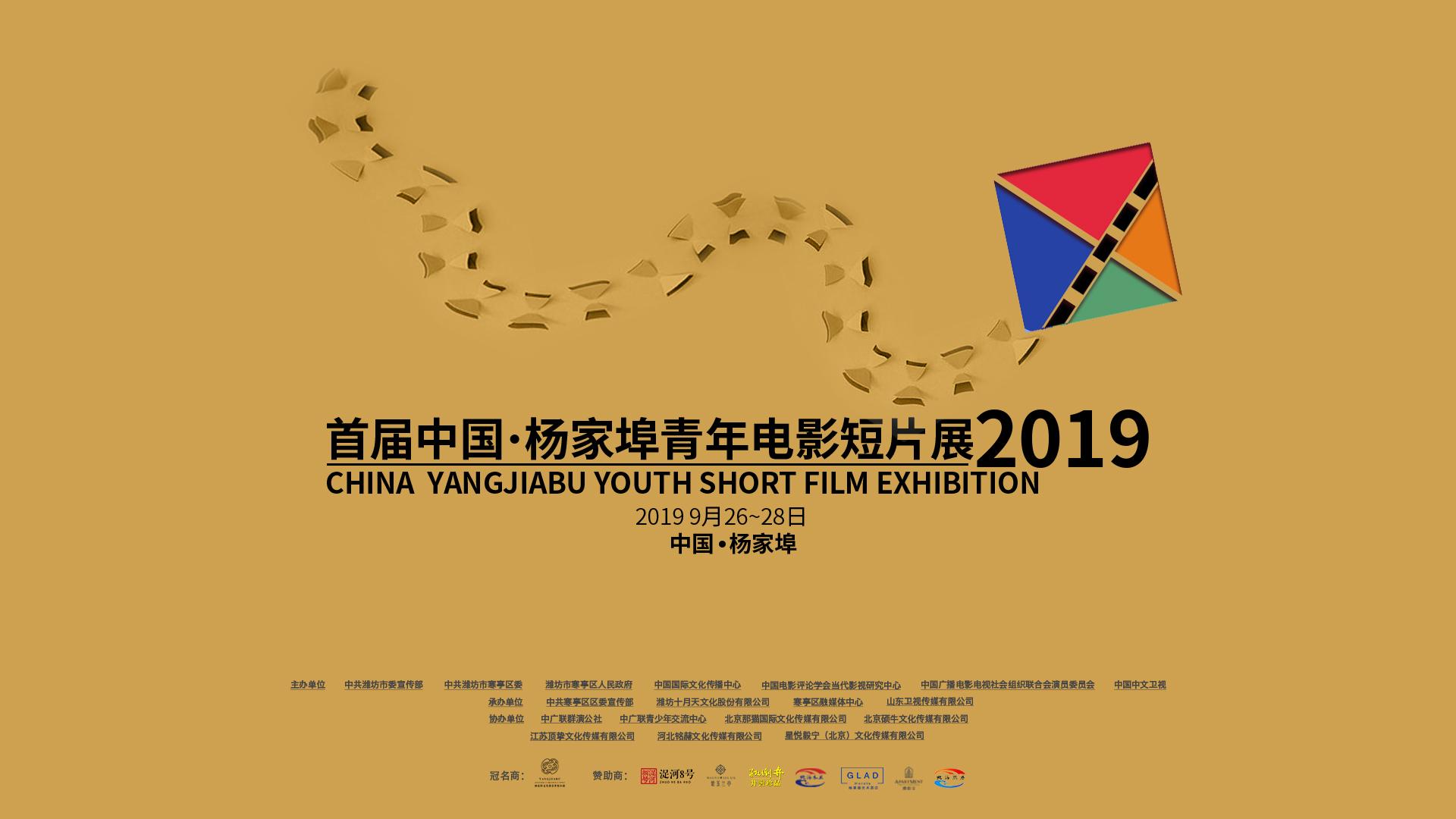 首届中国•杨家埠青年电影短片展即将开幕