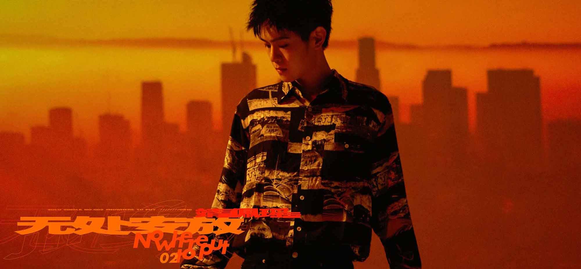 靖佩瑶原创单曲《无处安放》今日首发