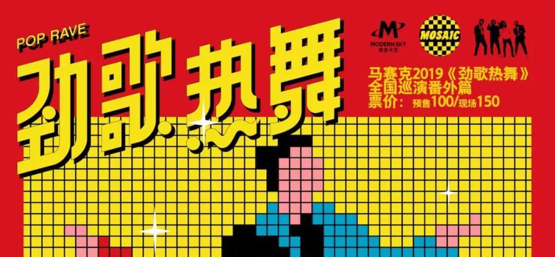 马赛克「劲歌热舞」巡演番外篇今日开票
