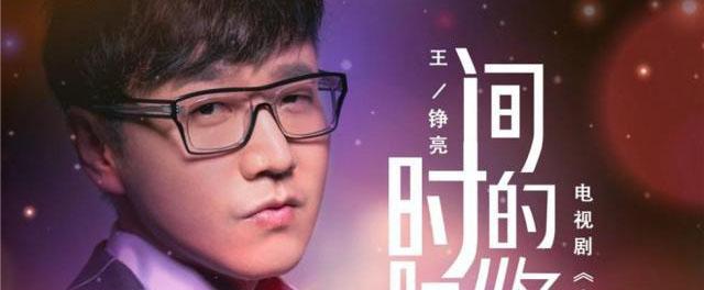 《十年三月三十日》曝光王铮亮全新主题曲MV
