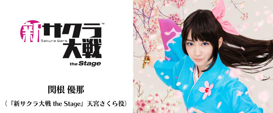 《新樱花大战》舞台剧决定于2020年春季上演