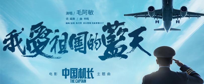 毛阿敏献唱电影主题曲《我爱祖国的蓝天》MV发布