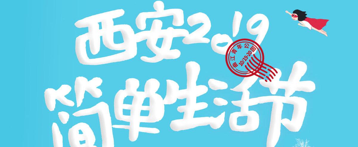 简单生活节首度登陆西安 张震岳赵雷压轴