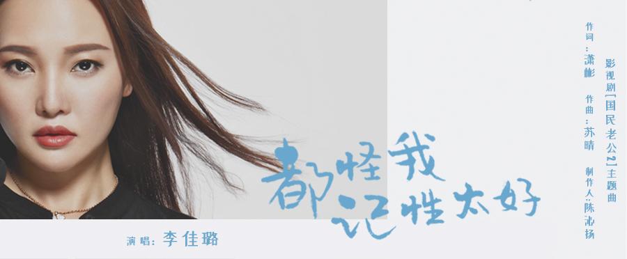 李佳璐演唱主题曲《都怪我记性太好》正式上线