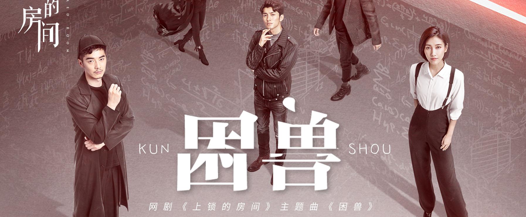 王啸坤演唱《困兽》MV发布 展现人物的呐喊和挣扎