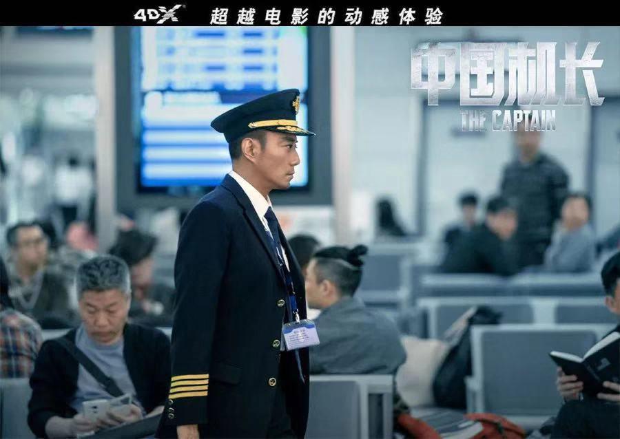 《攀登者》《中国机长》4DX国庆大礼