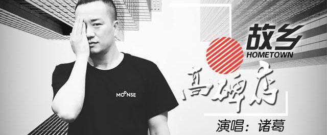 诸葛近期新歌《故乡高碑店》正式发布