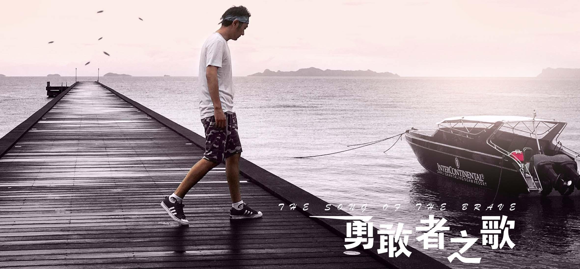 王梵瑞新歌《勇敢者之歌》正式上线