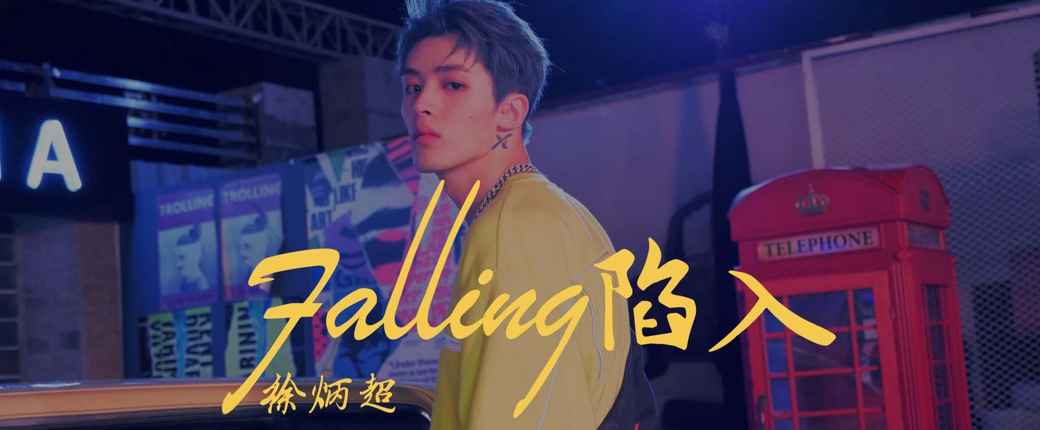 徐炳超首支舞蹈MV《Falling陷入》今日正式上线