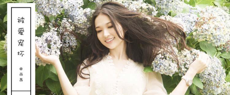 音乐人西茜最新单曲《被爱宠坏》甜腻上线