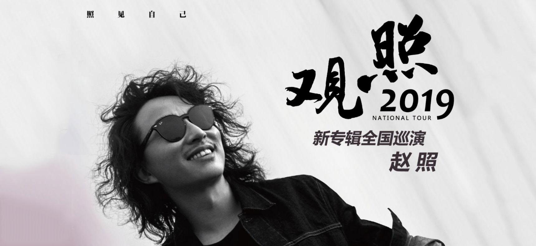 """赵照""""观照""""2019《简歌集》新专辑首唱会将演"""