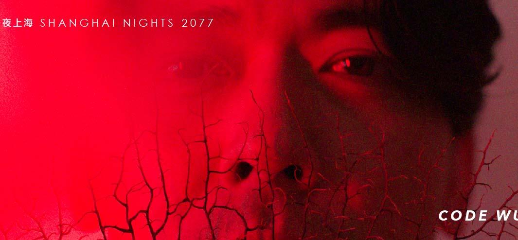 Code Wu《夜上海 Remix》正式发行