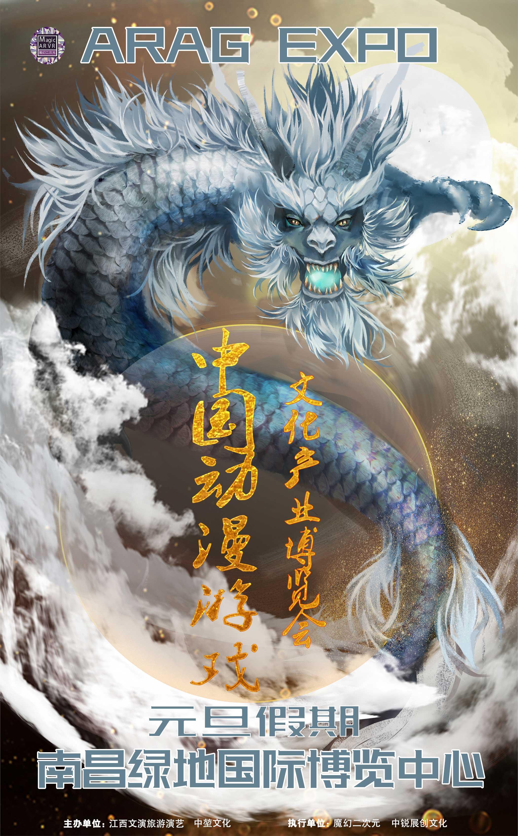 本次魔幻二次元将于元旦在南昌举办中国动漫游戏文化产业博览会,万众期待的超豪华嘉宾阵容,今天...