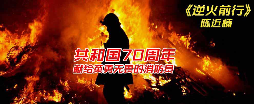 陈近楠《逆火前行》热血上线 献给英雄无畏的消防员