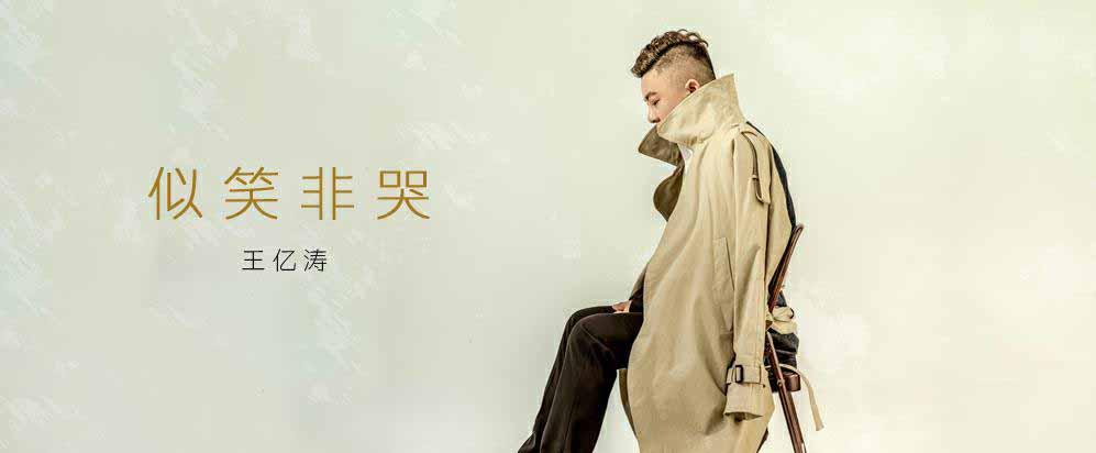 王亿涛将人生的沧桑藏于音乐之中 献上《似笑非哭》