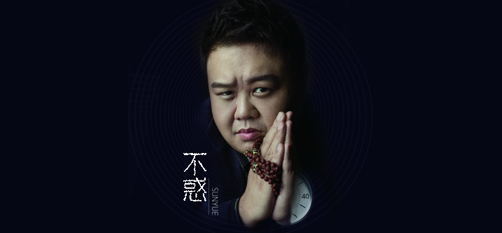 孙越发布歌曲《不惑》生日之际淡然诠释豁达人生