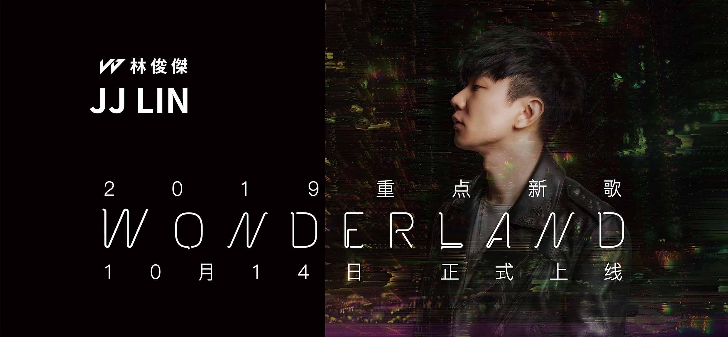 林俊杰2019年重点新歌《Wonderland》震撼发布