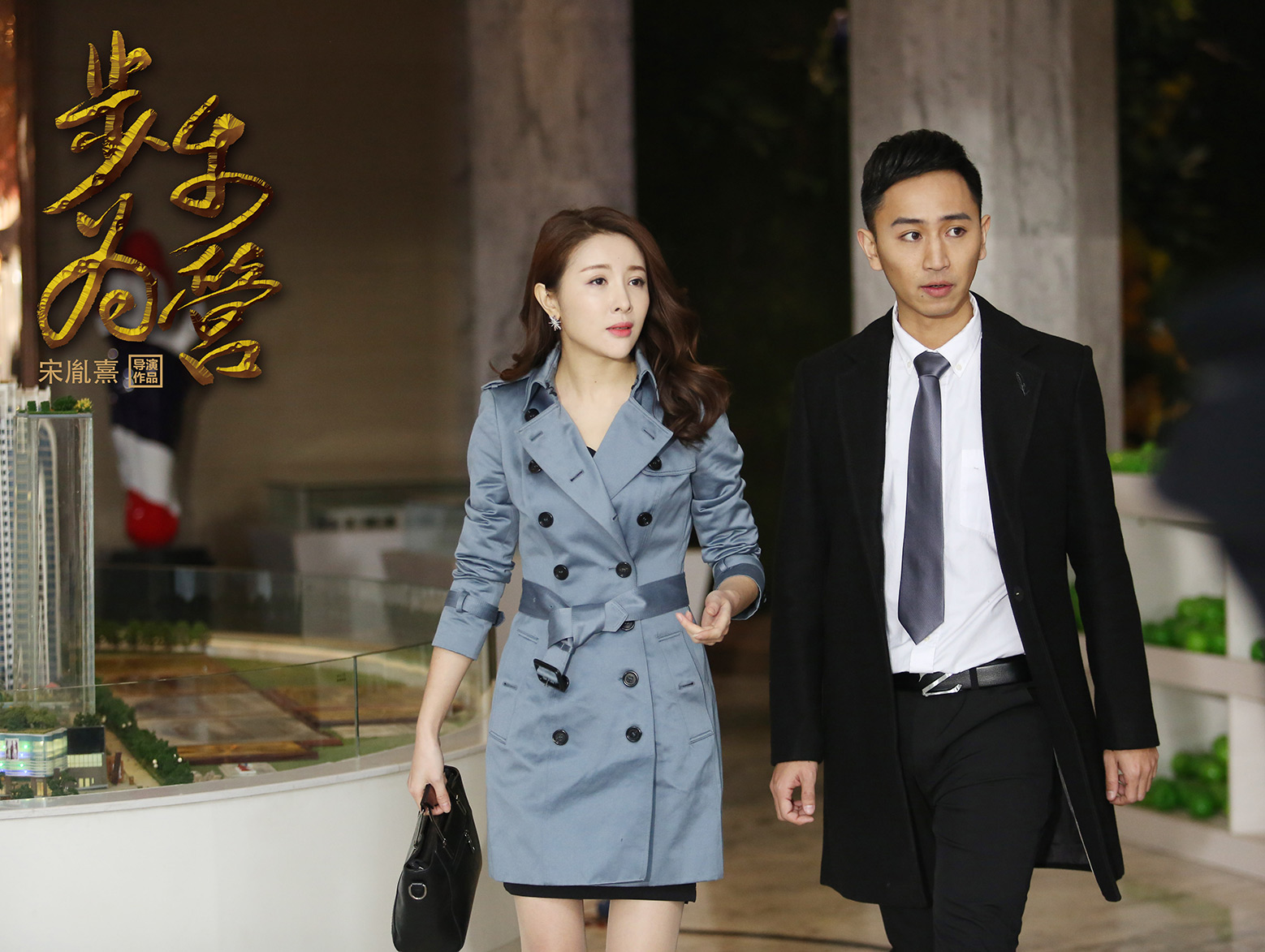 电影《步步为营》定档10月24日 权钱内幕步步惊心
