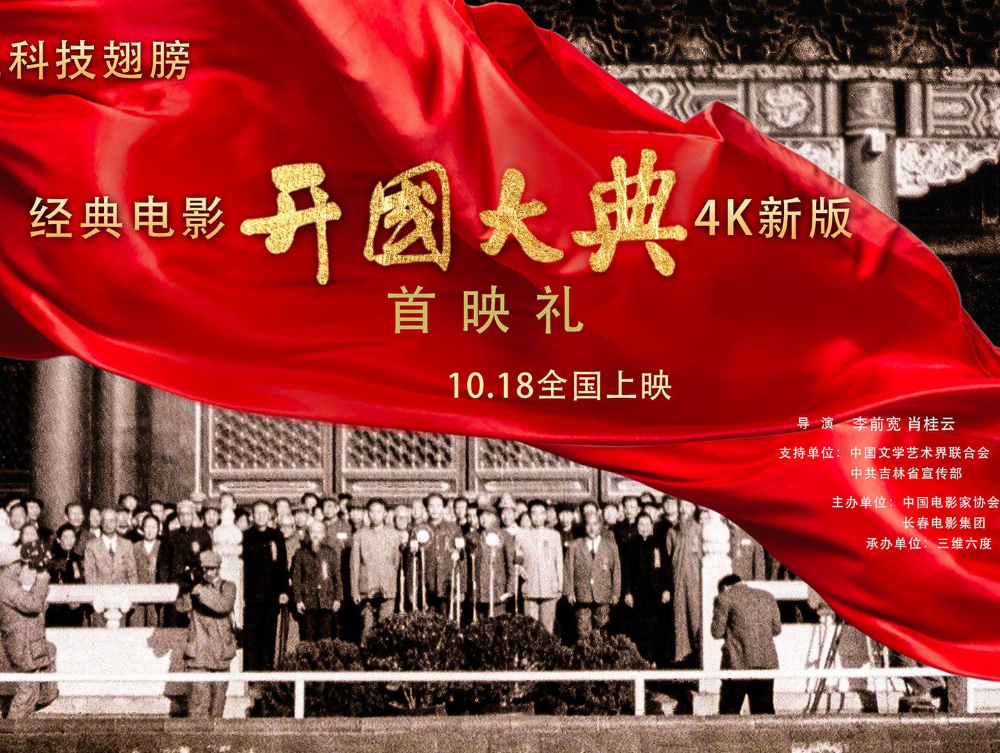 经典电影《开国大典》4K新版首映礼在京举办