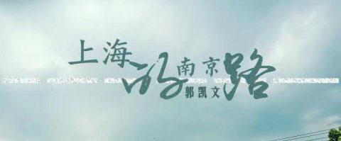 郭凯文全新单曲《上海的南京路》全网首发