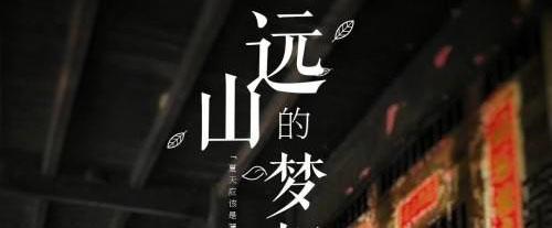 湘动丽组合最新单曲助力公益影片《远山的梦想》