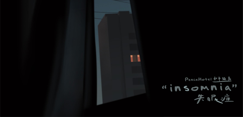 和平饭店新专预热单曲《失眠症》正式上线